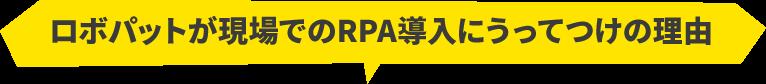 ロボパットが現場でのRPA導入にうってつけの理由